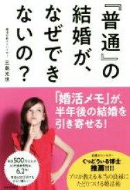 【中古】 『普通』の結婚が、なぜできないの? /三島光世(著者) 【中古】afb