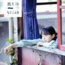 【中古】 風を待つ(劇場盤) /STU48 【中古】afb