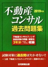 【中古】 不動産コンサル 過去問題集(2019年版) /住宅新報出版(著者) 【中古】afb
