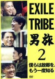 【中古】 EXILE TRIBE 男旅2 僕らは故郷を、もう一度知る /(オムニバス),EXILE SHOKICHI,青柳翔,SWAY 【中古】afb