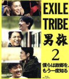 【中古】 EXILE TRIBE 男旅2 僕らは故郷を、もう一度知る(Blu−ray Disc) /(オムニバス),EXILE SHOKICHI,青柳翔,SWAY 【中古】afb