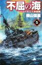 【中古】 不屈の海(5) ニューギニア沖海戦 C・NOVELS/横山信義(著者) 【中古】afb