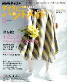 【中古】 すてきにハンドメイド(3 2019) 月刊誌/NHK出版(その他) 【中古】afb