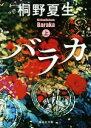 【中古】 バラカ(上) 集英社文庫/桐野夏生(著者) 【中古】afb
