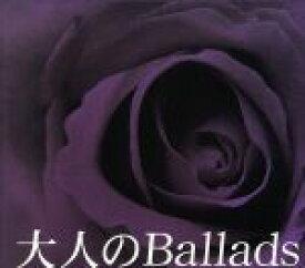 【中古】 大人のBallads(5CD) /(オムニバス) 【中古】afb