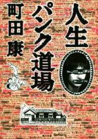 【中古】 人生パンク道場 角川文庫/町田康(著者) 【中古】afb