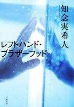 【中古】 レフトハンド・ブラザーフッド /知念実希人(著者) 【中古】afb