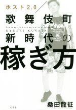 【中古】 ホスト2.0 歌舞伎町新時代の稼ぎ方 /桑田龍征(著者) 【中古】afb