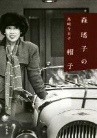 【中古】 森瑤子の帽子 /島崎今日子(著者) 【中古】afb