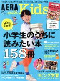【中古】 AERA with Kids(2019 春号) 季刊誌/朝日新聞出版 【中古】afb