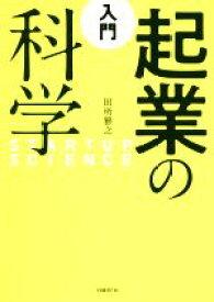 【中古】 入門 起業の科学 /田所雅之(著者) 【中古】afb