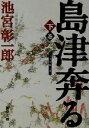 【中古】 島津奔る(下) 新潮文庫/池宮彰一郎(著者) 【中古】afb