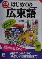 【中古】 CD BOOK はじめての広東語 アスカカルチャー/郭素霞(著者) 【中古】afb