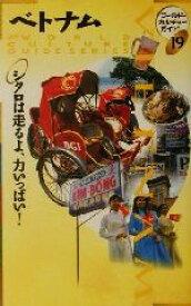 【中古】 ベトナム シクロは走るよ、力いっぱい! ワールド・カルチャーガイド19/WCG編集室(編者) 【中古】afb