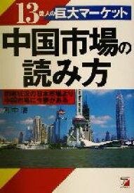 【中古】 中国市場の読み方 13億人の巨大マーケット アスカビジネス/和中清(著者) 【中古】afb