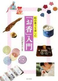 【中古】 和の香りを楽しむ「お香」入門 /山田松香木店 【中古】afb