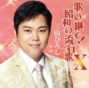 【中古】 歌い継ぐ!昭和の流行歌X /三山ひろし 【中古】afb