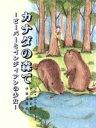 【中古】 カナダの森で ビーバーとインディアンの少女 児童図書1/グレイ・アウル(著者),吉田健正(訳者),伊東美貴(そ…