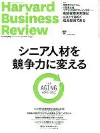 【中古】 Harvard Business Review(2019年4月号) 月刊誌/ダイヤモンド社(その他) 【中古】afb