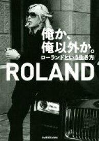 【中古】 俺か、俺以外か。 ローランドという生き方 /ROLAND(著者) 【中古】afb