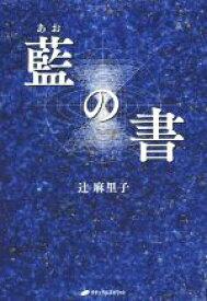 【中古】 藍の書 /辻麻里子(著者) 【中古】afb