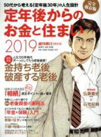 【中古】 定年後からのお金と住まい(2019) /朝日新聞出版 【中古】afb