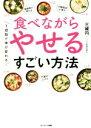 【中古】 食べながらやせるすごい方法 1週間で体が変わる /三城円(著者) 【中古】afb