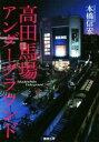 【中古】 高田馬場アンダーグラウンド /本橋信宏(著者) 【中古】afb