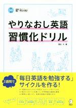 【中古】 やりなおし英語習慣化ドリル /西田大(著者) 【中古】afb