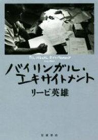 【中古】 バイリンガル・エキサイトメント /リービ英雄(著者) 【中古】afb
