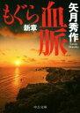 【中古】 もぐら新章 血脈 中公文庫/矢月秀作(著者) 【中古】afb