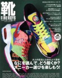 【中古】 FINEBOYS靴(vol.12) HINODE MOOK543/日之出出版(その他) 【中古】afb
