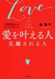 【中古】 50000人を占ってわかった 愛を叶える人 見離される人 LOVE IS ALL YOU NEED /崔燎平(著者) 【中古】afb