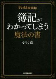 【中古】 簿記がわかってしまう魔法の書 /小沢浩(著者) 【中古】afb