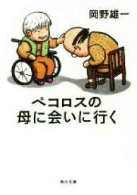 【中古】 ペコロスの母に会いに行く 角川文庫/岡野雄一(著者) 【中古】afb
