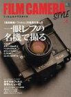 【中古】 FILM CAMERA STYLE(Vol.4) 一眼レフの名機で撮る エイムック/?出版社(その他) 【中古】afb