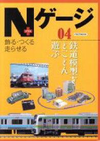 【中古】 Nゲージプラス(04) 鉄道模型をとことん遊ぶ イカロスMOOK/イカロス出版 【中古】afb