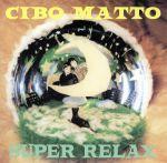 【中古】 SUPER RELAX /CIBO MATTO 【中古】afb
