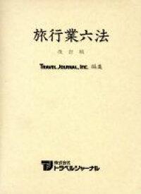 【中古】 旅行業六法 /トラベルジャーナル出版部(著者) 【中古】afb