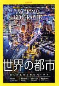 【中古】 NATIONAL GEOGRAPHIC 日本版(2019年4月号) 月刊誌/日経BPマーケティング 【中古】afb