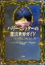 【中古】 ハリー・ポッターの魔法世界ガイド /アラン・ゾラクロンゼック(著者),エリザベスクロンゼック(著者),和爾桃…
