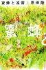 【中古】蜜蜂と遠雷(上)幻冬舎文庫/恩田陸(著者)【中古】afb