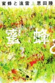 【中古】 蜜蜂と遠雷(上) 幻冬舎文庫/恩田陸(著者) 【中古】afb