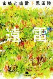 【中古】 蜜蜂と遠雷(下) 幻冬舎文庫/恩田陸(著者) 【中古】afb