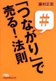 【中古】 「つながり」で売る!法則 日経ビジネス人文庫/藤村正宏(著者) 【中古】afb