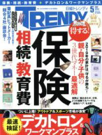 【中古】 日経 TRENDY(5 MAY 2019) 月刊誌/日経BPマーケティング(その他) 【中古】afb