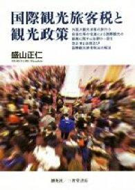 【中古】 国際観光旅客税と観光政策 /盛山正仁(著者) 【中古】afb