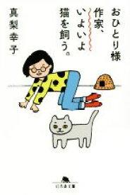 【中古】 おひとり様作家、いよいよ猫を飼う 幻冬舎文庫/真梨幸子(著者) 【中古】afb