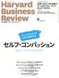 【中古】 Harvard Business Review(2019年5月号) 月刊誌/ダイヤモンド社(その他) 【中古】afb