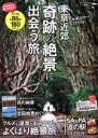 【中古】 東京近郊で奇跡の絶景に出会う旅 ウォーカームック/KADOKAWA 【中古】afb